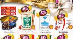 عروض العثيم 22 يونيو 2017 الخميس 27 رمضان 1438 عروض عيد الفطر