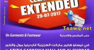 عروض نستو الدمام 23-7-2017