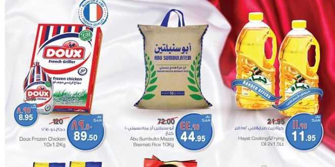 عروض نستو الرياض 2-8-2017