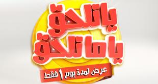 عروض بنده 11-7-2017