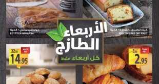 عروض المزرعة الرياض 12-7-2017
