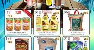 عروض الدانوب خميس مشيط 19-7-2017