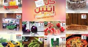 عروض أسواق المزرعة 3 يوليو 2017 الاثنين 10 شوا 1438 عروض الخضار
