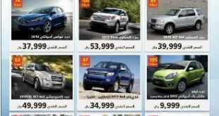 عروض توكيلات الجزيرة للسيارات المستعملة 2017