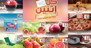 عروض أسواق المزرعة الشرقية 24-7-2017