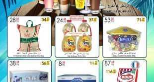 عروض الدانوب الرياض 9-8-2017