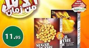عروض هايبر بنده 28-8-2017