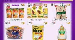 عروض الدانوب خميس مشيط 30-8-2017
