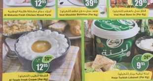 عروض هايبر بنده 7-8-2017
