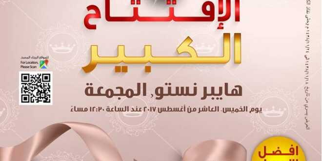 عروض نستو الرياض 10-8-2017