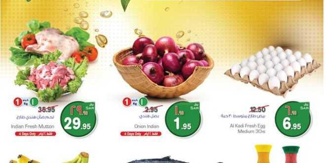 عروض نستو الرياض 16-8-2017
