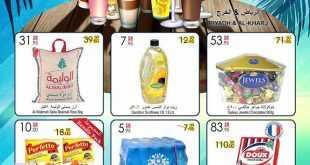 عروض الدانوب الرياض 16-8-2017