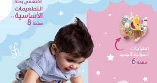 عروض صيدليات النهدي 22-8-2017