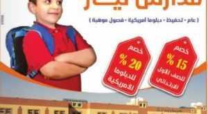 عروض مجمع نيار التعليمي