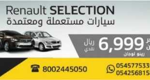 افضلية الخليج للسيارات عروض جديدة