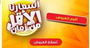 عروض بنده 7-8-2017
