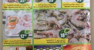 عروض هايبر بنده 14-8-2017
