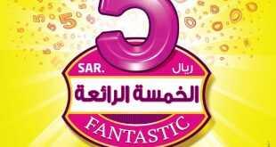 عروض لولو الرياض 13-8-2017