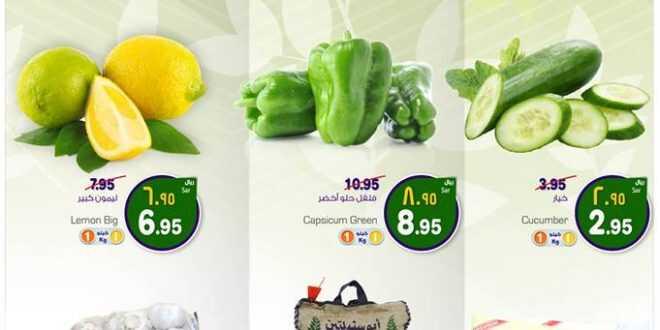 عروض نستو الرياض 11-9-2017