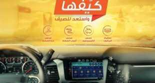 عروض الجميح للسيارات في السعودية
