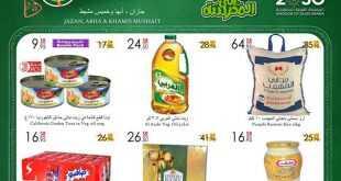عروض الدانوب خميس مشيط 20-9-2017