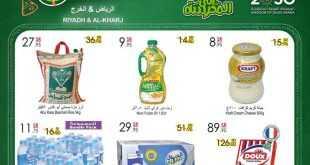 عروض الدانوب الرياض 20-9-2017