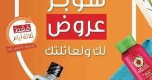 عروض صيدليات النهدي 14-9-2017