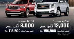 التوكيلات العالمية للسيارات عروض جديدة