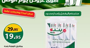 عروض هايبر بنده 23-9-2017