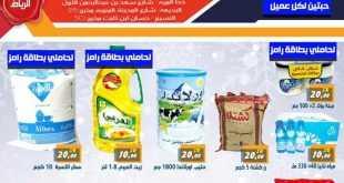 عروض رامز الرياض 14-11-2017