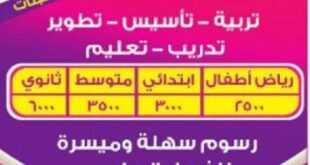 مدارس الأثير في الرياض