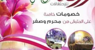 قاعة روتانا للاحتفالات في السعودية