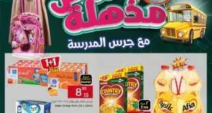 عروض هايبر بنده 14-9-2017