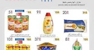 عروض الدانوب خميس مشيط 25-10-2017