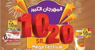 عروض المزرعة الرياض 26-10-2017