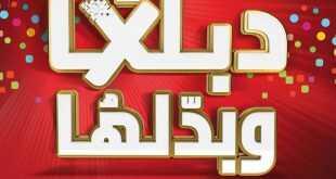 عروض هايبر بنده 5-10-2017