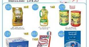 عروض الدانوب الرياض 11-10-2017