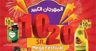 عروض المزرعة الرياض 12-10-2017