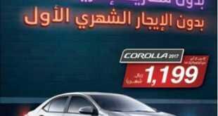 عروض تويوتا في السعودية