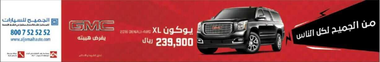 الجميح للسيارات عروض جديدة في السعودية