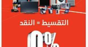 عروض متجر الالكترونيات من شركة عبد اللطيف جميل