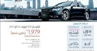عروض المتحدة للسيارات