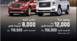 عروض شركة التوكيلات العالمية للسيارات