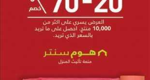 عروض هوم سنتر في السعودية