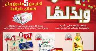 عروض هايبر بنده 26-10-2017