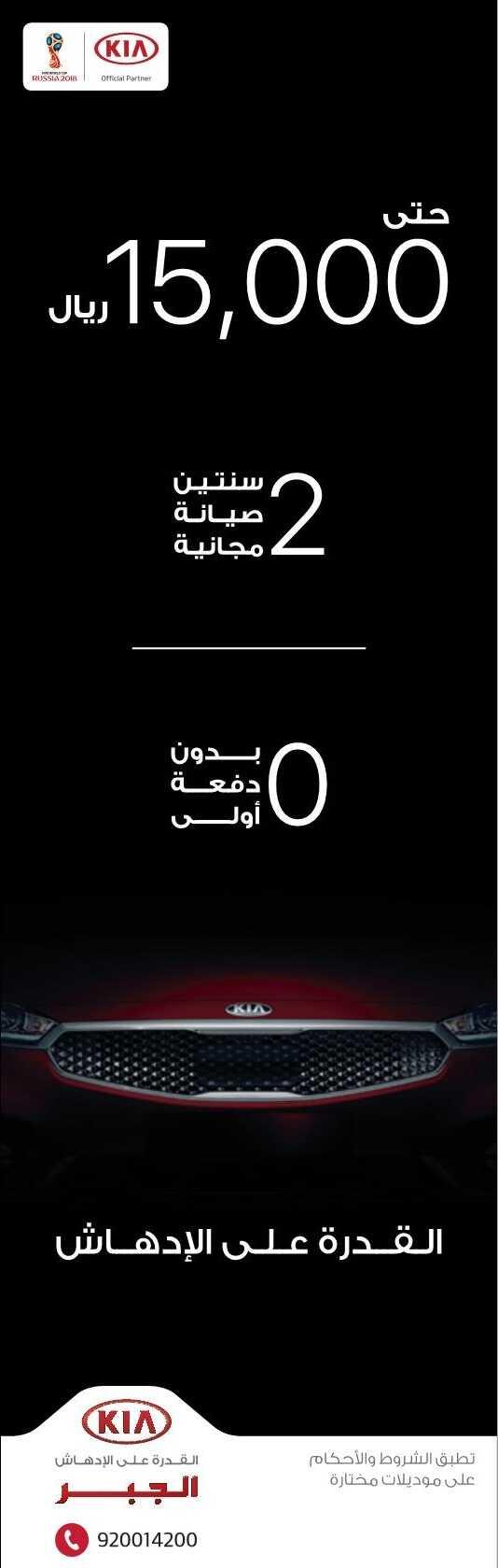 عروض الجبر للسيارات في السعودية
