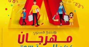 عروض لولو الرياض 26-11-2017