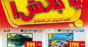 عروض هايبر بنده 16-11-2017