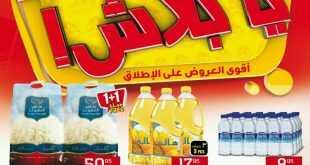 عروض هايبر بنده 9-11-2017