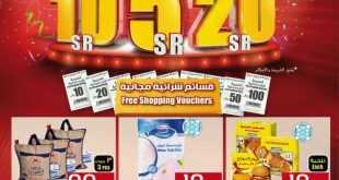 عروض هايبر بنده 30-11-2017